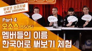 오소스(5SOS) – 5SOS 멤버들의 붓글씨 쓰기 도전 Part.4 | 유뮤코 오리지널