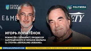 Игорь Лопатенок, режиссер запрещенного на Украине  фильма Оливера Стоуна в прямом эфире