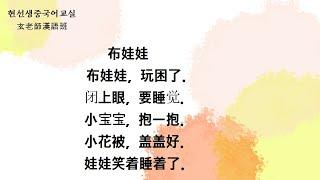 동요로 배우는 중국어9…