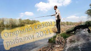 Как мы открыли сезон рыбалки на Днепре