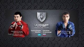 АЛЕКСАНДР САЛИКОВ (RUS) VS КАЗБЕК СУЛЬГАЛИЕВ (KAZ)