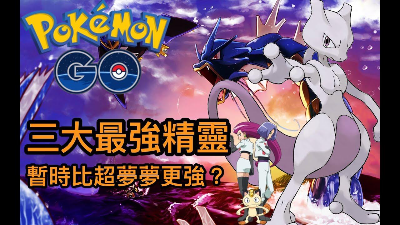 【Pokémon Go】三大最強平民精靈 暫時比超夢夢更強 香港HK中文攻略【寵物小精靈 精靈寶可夢 Pokemon GO】 - YouTube