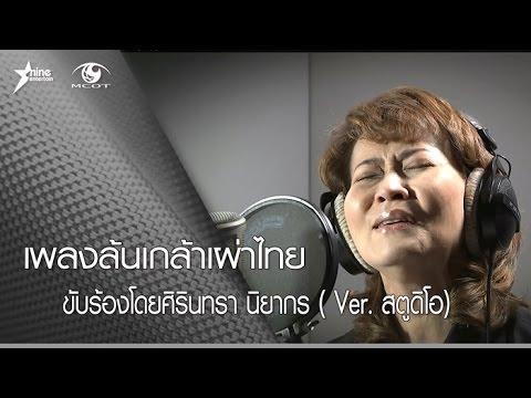 เพลงล้นเกล้าเผ่าไทย ขับร้องโดยศิรินทรา นิยากร ( Ver. สตูดิโอ)