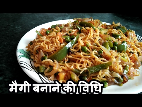 maggi recipe indian style veg noodles | मैगी बनाने की विधि - Rozana khana
