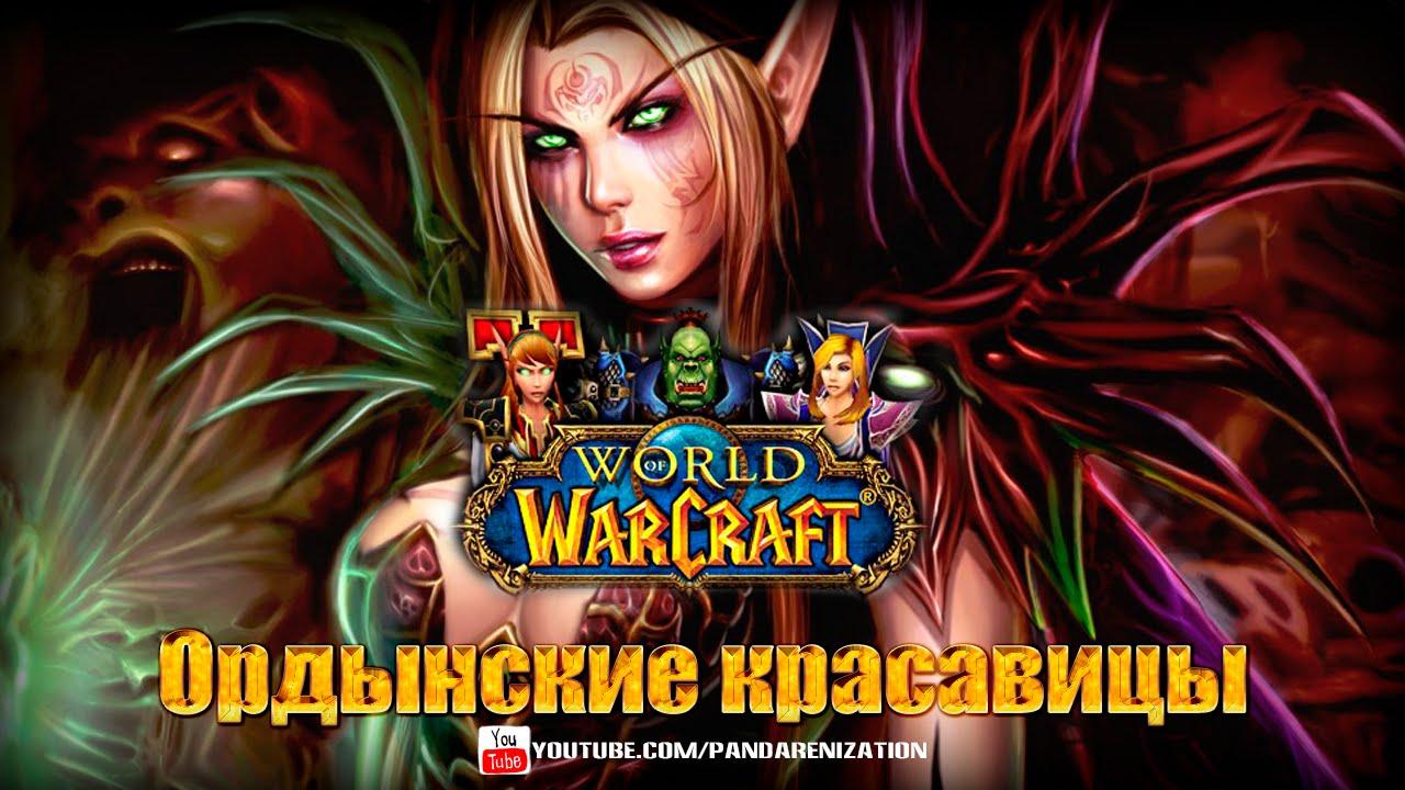 Самые сексуальные персонажы мира warcraft