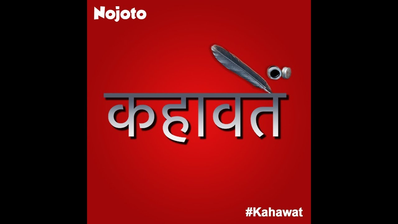 Kahawatein - Nojoto App | Hindi Kahawat | Kahawatein In Hindi With Meaning  | Kahawat in Hindi