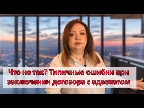 ТОП- 7 ошибок при заключении договора с адвокатом/юристом.