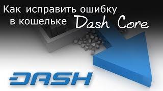 Как исправить ошибку в кошельке Dash Core