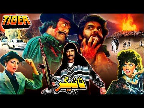 TIGER (1987) - SULTAN RAHI & ANJUMAN - OFFICIAL PAKISTANI MOVIE