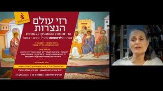 רזי עולם הנצרות ערב פתוח לקראת התמחות בנצרות, והרצאתה של יסכה הרני