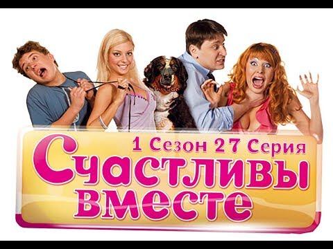 Счастливы вместе 1 сезон 27 серия HD   Кыш, мышь!