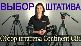 видео Штатив для фотоаппарата: какие штативы бывают, чем отличаются и какой штатив лучше выбрать?