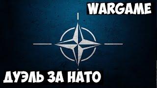 Wargame. НАТО 1 vs 1.