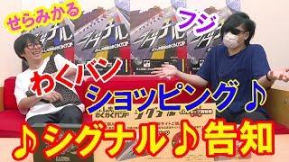 ゲーム実況者わくわくバンド、新曲『シグナル』(PS4『NARUTO TO BORUTO ...