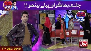 Musical Chair | Game Show Aisay Chalay Ga With Danish Taimoor | 7th December 2019