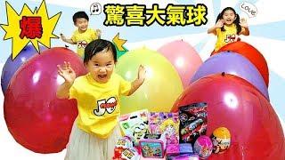 大氣球遊戲 贏健達驚喜蛋&盲袋 迪士尼公主 米妮 泡浴球&小小兵!懲罰酸軟糖 可愛桌面玩具開箱