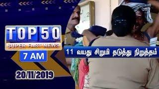 Morning News – Top 50 – Vendhar TV | 20-11-2019