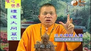 【禮運大同篇121】| WXTV唯心電視台