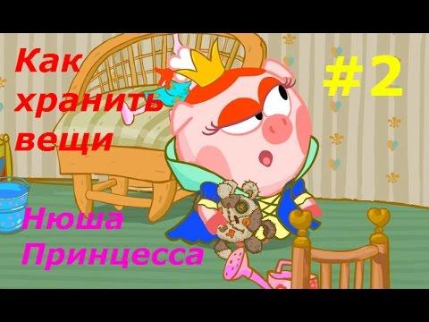 Смешарики. Нюша Принцесса - #2 Как хранить вещи. Обучающая игра, развивающее детское видео.