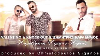 Valentino & Knock Out ft. Δημήτρης Καραδήμος | Παρεξήγηση (Έφαγες πόρτα) The Official Remix 2015