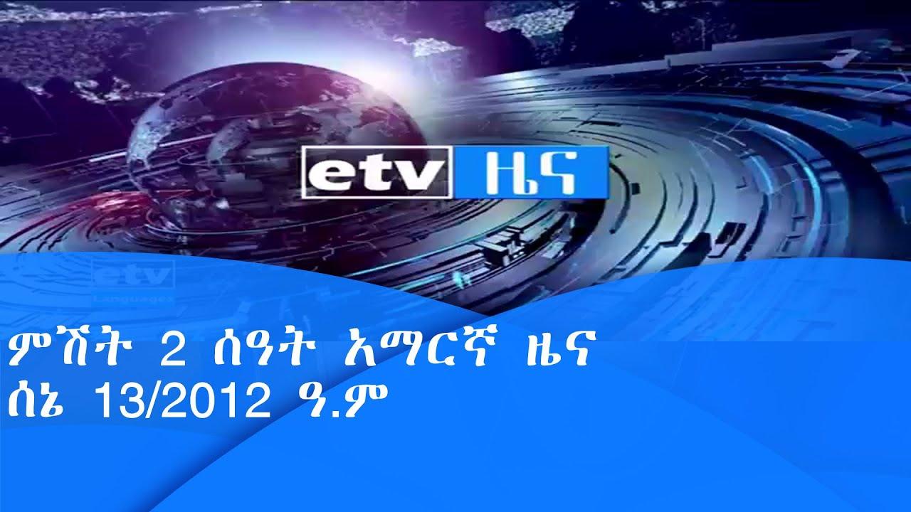የምሽት 2 ሰዓት አማርኛ  ዜና …ሰኔ 13/2012 ዓ.ም|etv