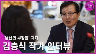 [한스인터뷰] '남산의 부장들' 저자 김충식 작가 인터…