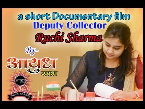 Deputy Collector : Ruchi Sharma :: A Short Documentary Film By AAYUDH