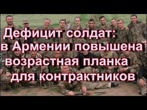 Дефицит солдат: в Армении повышена возрастная планка для контрактников