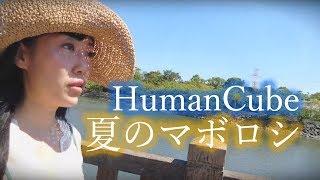 2018.8.27 New Single Release 「 夏のマボロシ 」 iTunes & ハイレゾ音...