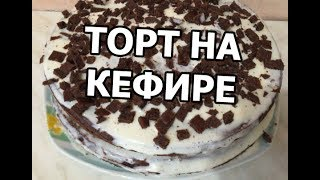 Торт на кефире с ОЧЕНЬ простым кремом