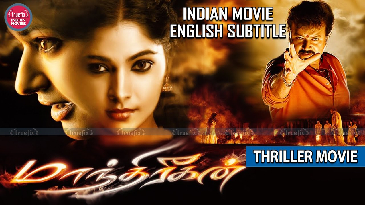 Maandhirigan Full Movie | INDIAN MOVIE WITH ENGLISH SUBTITLES | Jayaram, Poonam Bajwa, Muktha George