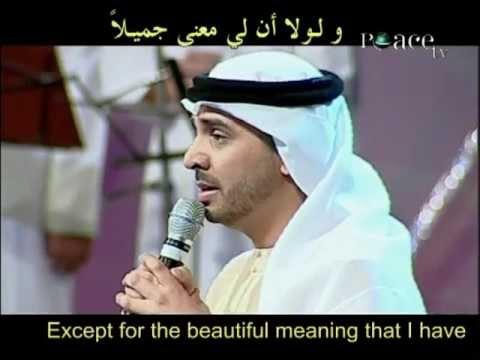 Taweel As Shawq by Ahmed Bukhatir with arabic & eng Subtitles