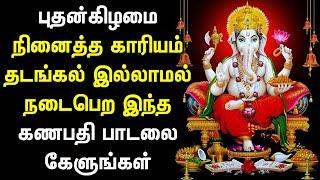 Lord Ganapathi Padalgal | Best Pillaiyar Tamil Devotional Songs
