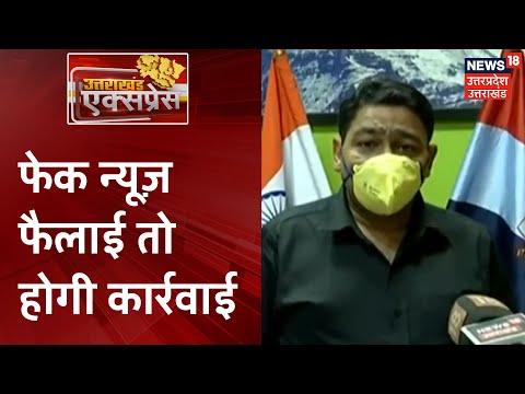 Uttarakhand के जंगलों में लगी आग को लेकर Fake News फ़ैलाने पर होगी कार्रवाई | Uttarakhand Express