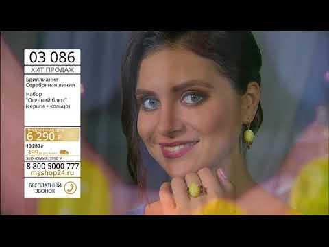 Смотреть клип 59856 Серебряное кольцо Осенний блюз серьги онлайн бесплатно в качестве
