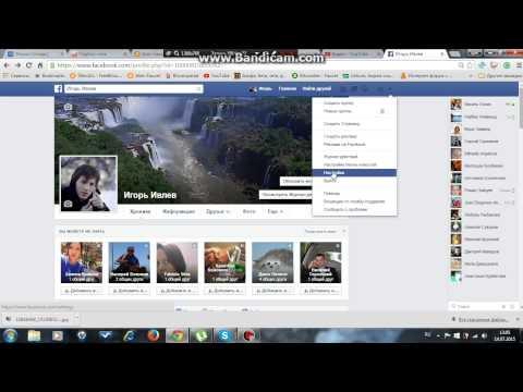 Как поменять имя в фейсбук?