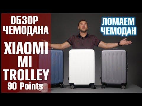 Чемодан Xiaomi. Xiaomi 90 Points Mi Trolley и 95 кг нагрузки в прыжке. Обзор от Wellfix