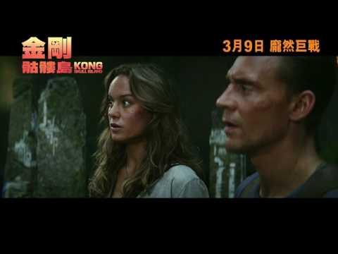 金剛:骷髏島 (2D 4DX版) (Kong:Skull Island)電影預告