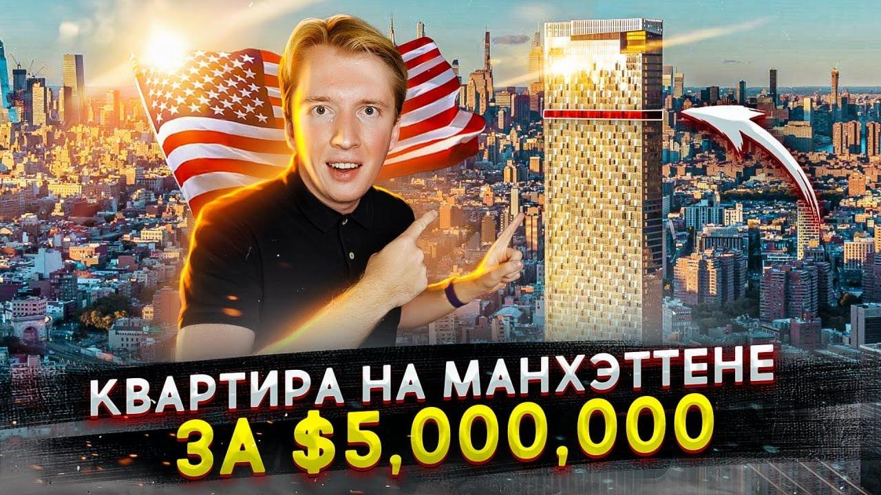 Квартира на Манхэттене за 5 МИЛЛИОНОВ ДОЛЛАРОВ