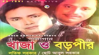 খাজা ও বর পীর    Khaja O Boro Pir    Lotif Sarkar & Choto Abul Sarkar