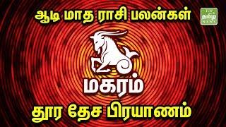 Magaram Rasi Palangal | மகர ராசி ஆடி மாத ராசிபலன் - 2019 | July  2019 Horoscope | TTN