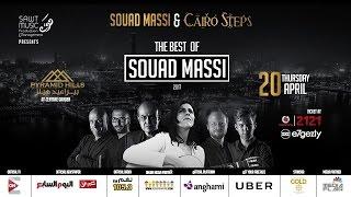 The Best of Souad Massi promo