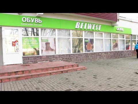 Магазин обуви BELWEST в Солигорске