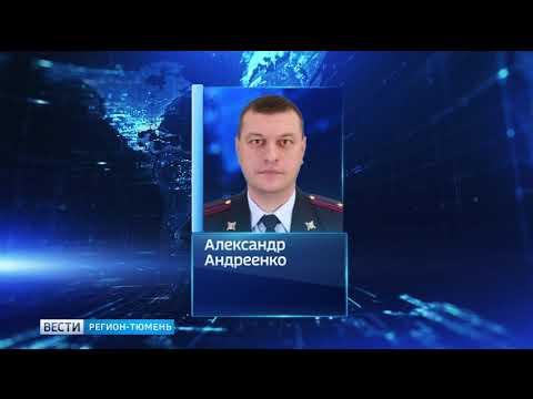 Александра Андреенко назначили главой ГИБДД Тюмени