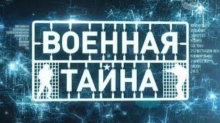 Военная тайна с Игорем Прокопенко (2015.10.24) РЕН (нормальный звук)