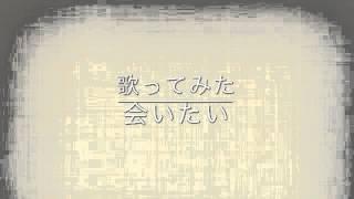一回練習で、伴奏も適当ですが、沢田知可子さんの「会いたい」をピアノ...