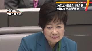 波乱の東京都議会、最終日も応酬 19年度予算は成立