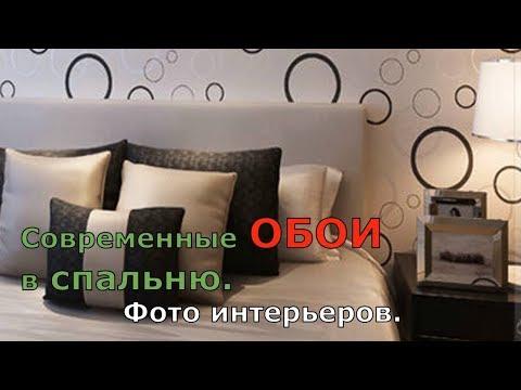 Современные обои в спальню: фото интерьеров.