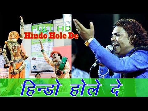 Kaluram Bikharniya Fagan Song Ahmedabad Live   Hindo Hole De DESHI Fagun   2016 Rajasthani HOLI