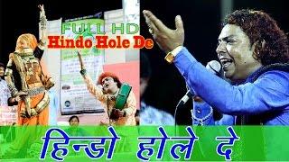 Kaluram Bikharniya Fagan Song Ahmedabad Live | Hindo Hole De DESHI Fagun | 2016 Rajasthani HOLI